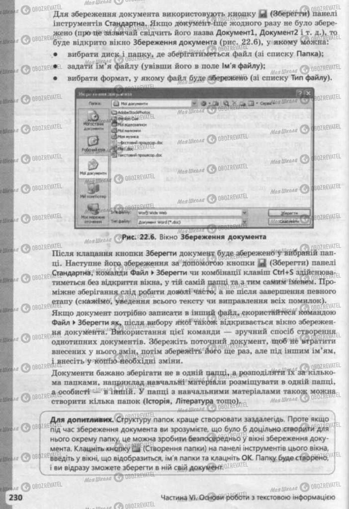 Підручники Інформатика 9 клас сторінка 230