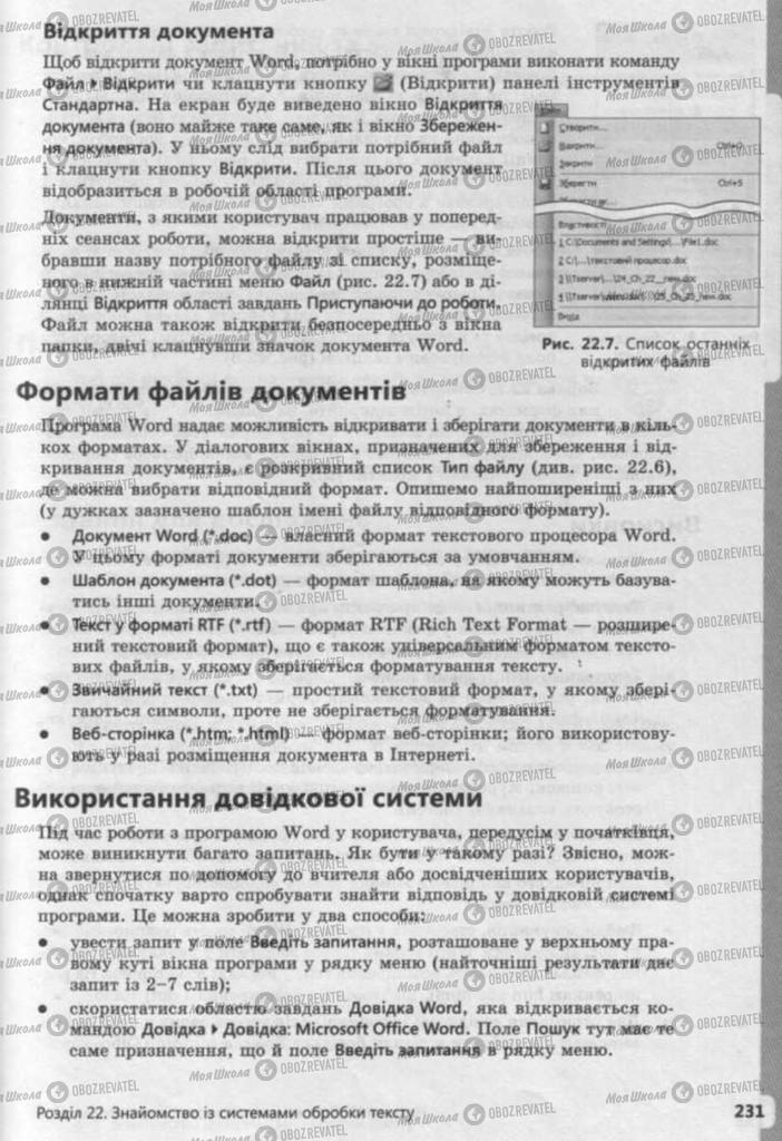 Підручники Інформатика 9 клас сторінка 231