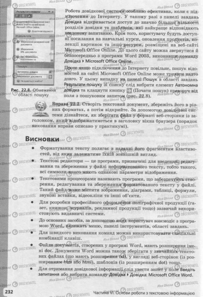 Підручники Інформатика 9 клас сторінка 232