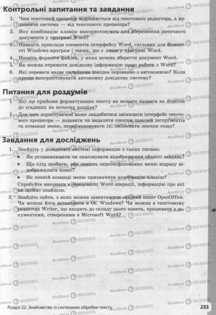 Учебники Информатика 9 класс страница 233