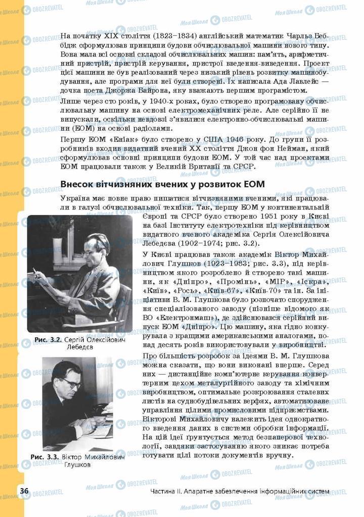 Учебники Информатика 9 класс страница 36