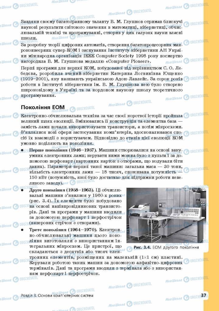 Учебники Информатика 9 класс страница 37