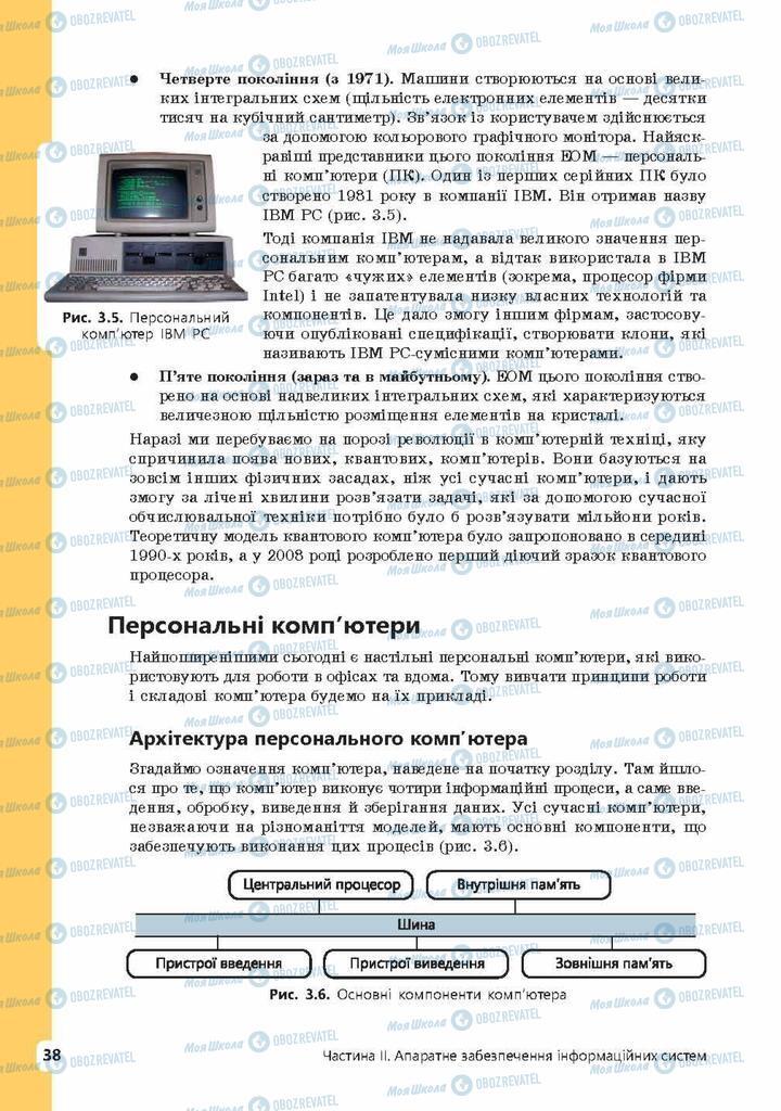 Учебники Информатика 9 класс страница 38
