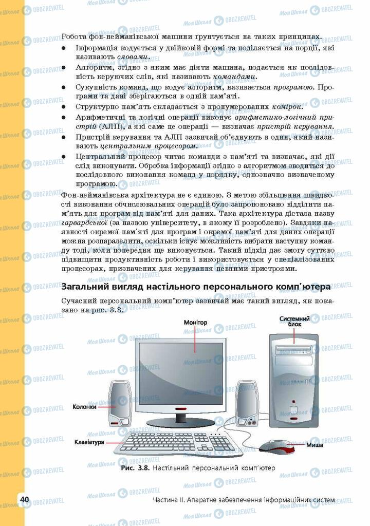 Учебники Информатика 9 класс страница 40