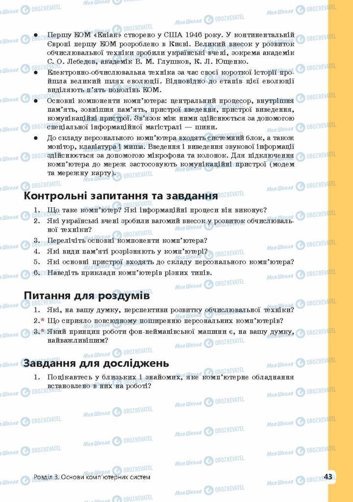 Учебники Информатика 9 класс страница 43