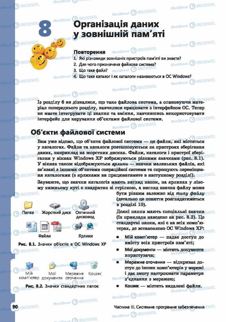 Підручники Інформатика 9 клас сторінка  90
