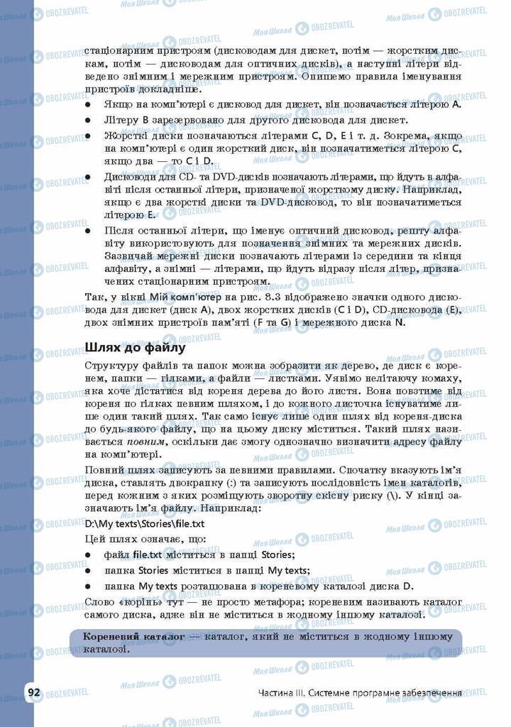 Учебники Информатика 9 класс страница 92
