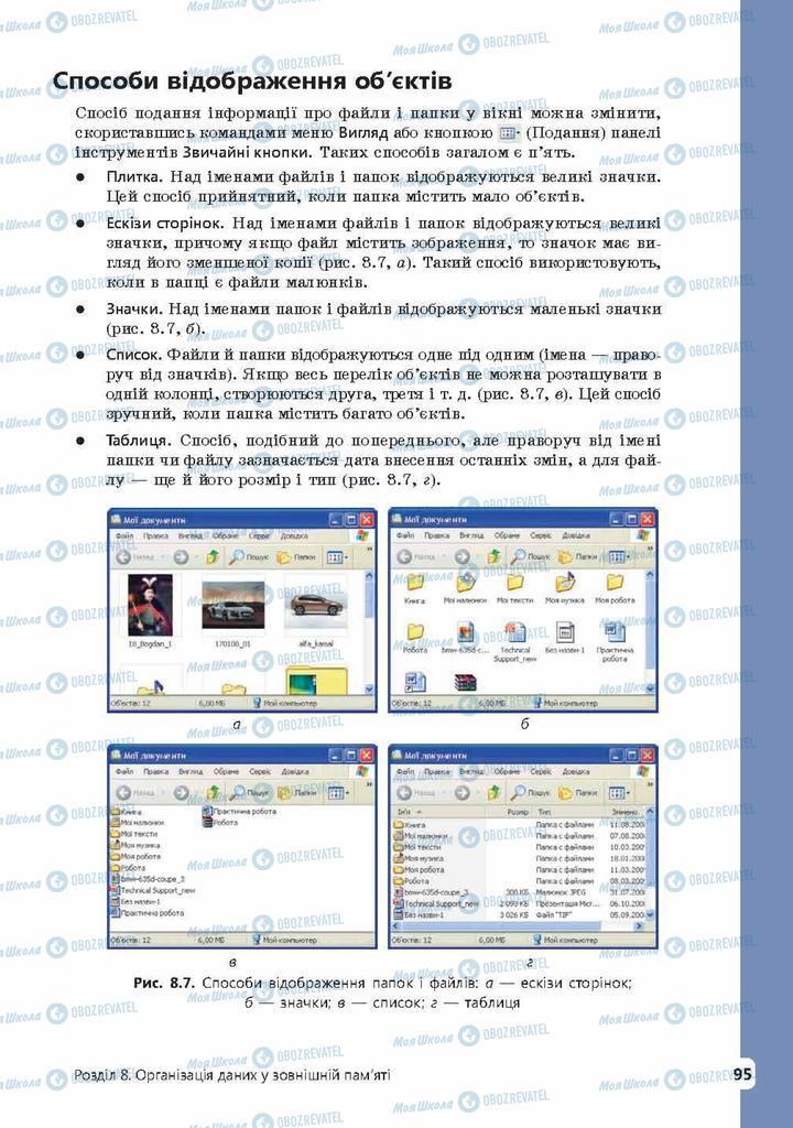 Підручники Інформатика 9 клас сторінка 95