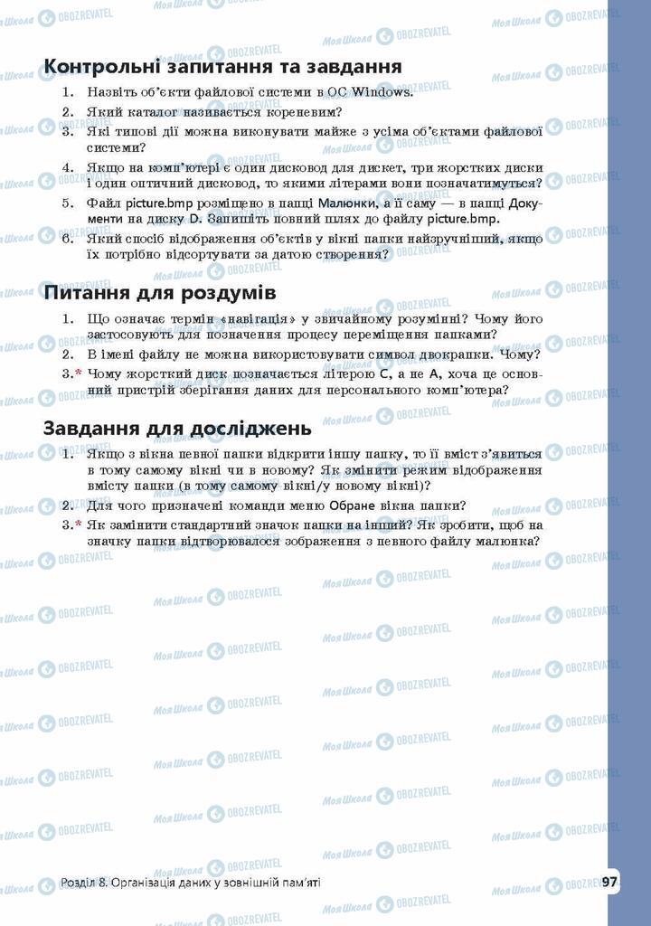 Підручники Інформатика 9 клас сторінка 97
