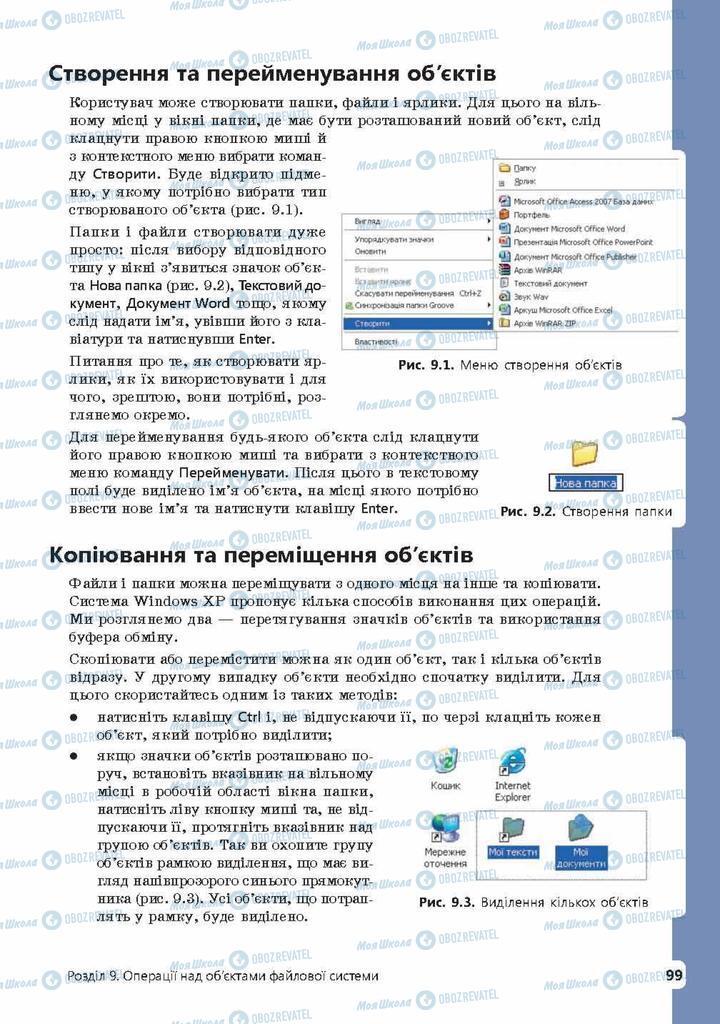 Учебники Информатика 9 класс страница 99