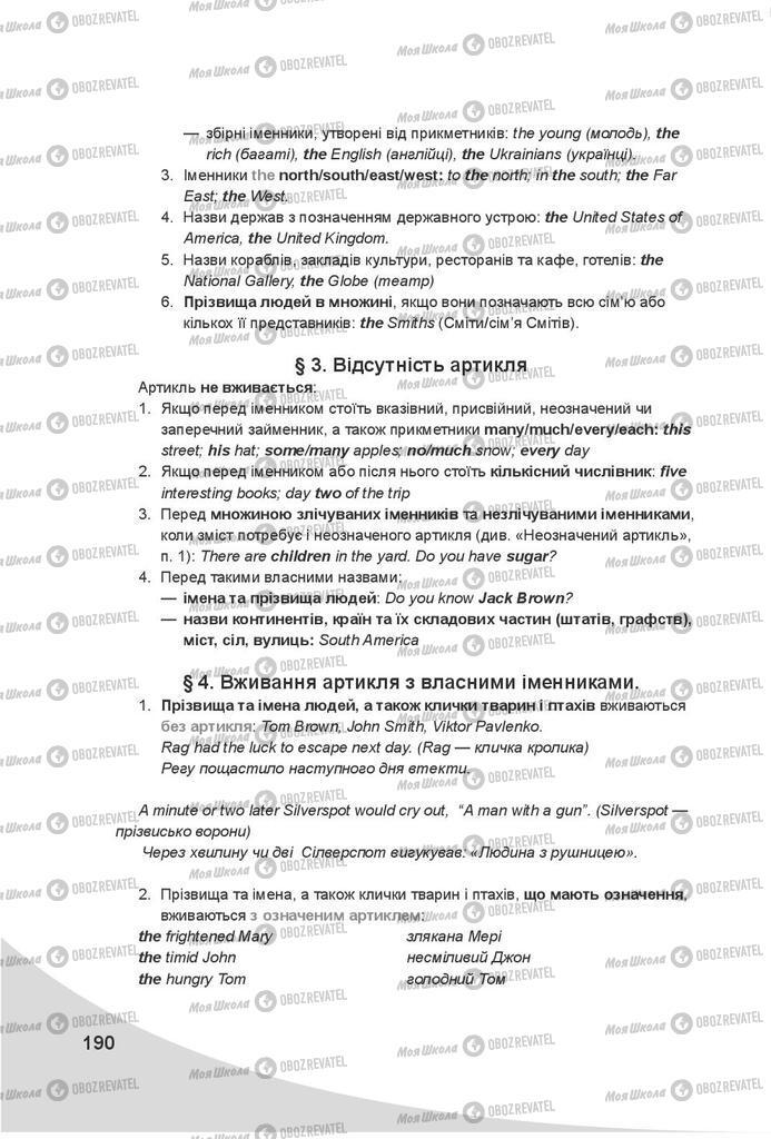 Учебники Английский язык 7 класс страница 190