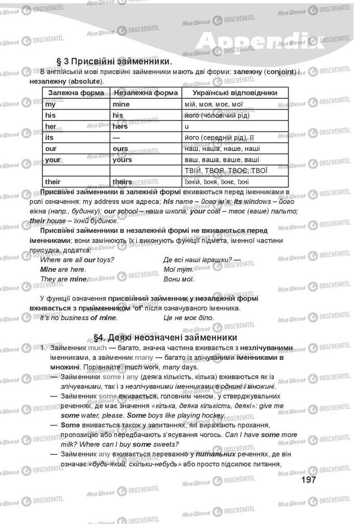 Учебники Английский язык 7 класс страница 197