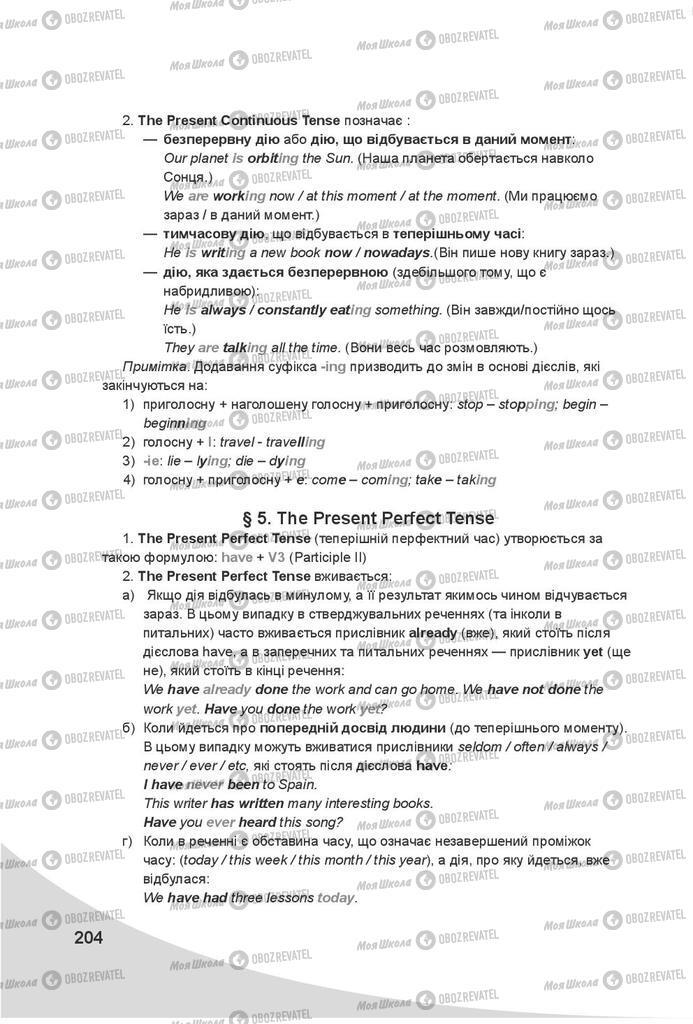 Учебники Английский язык 7 класс страница 204