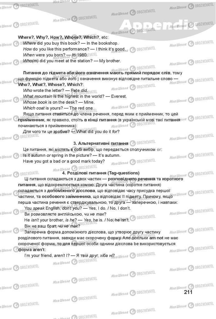 Учебники Английский язык 7 класс страница 211