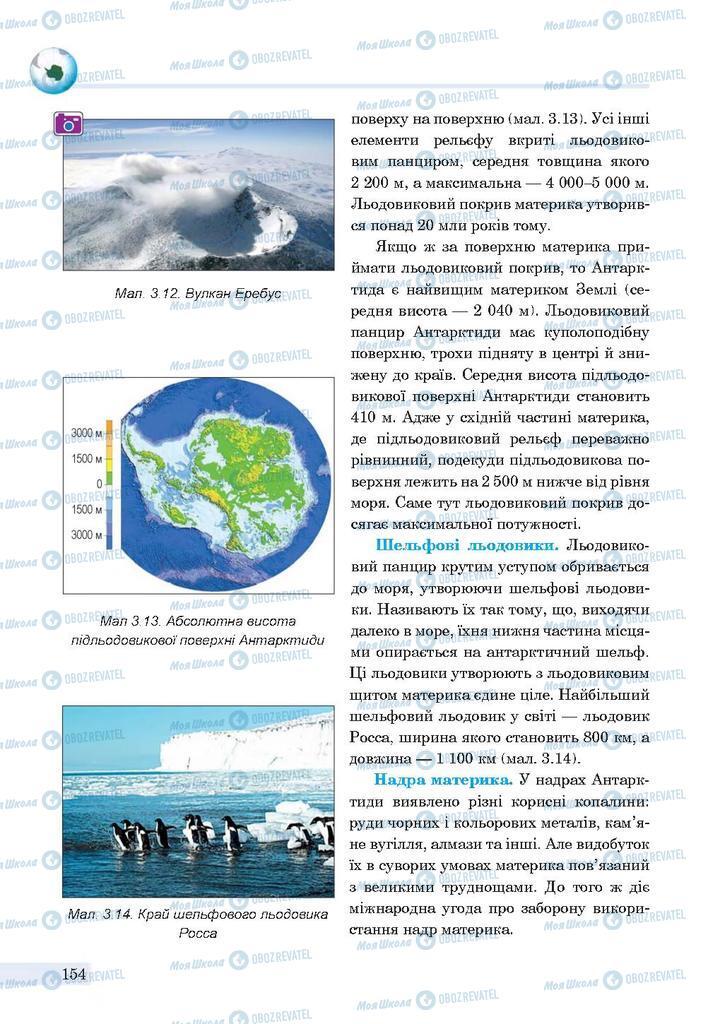 Підручники Географія 7 клас сторінка 154