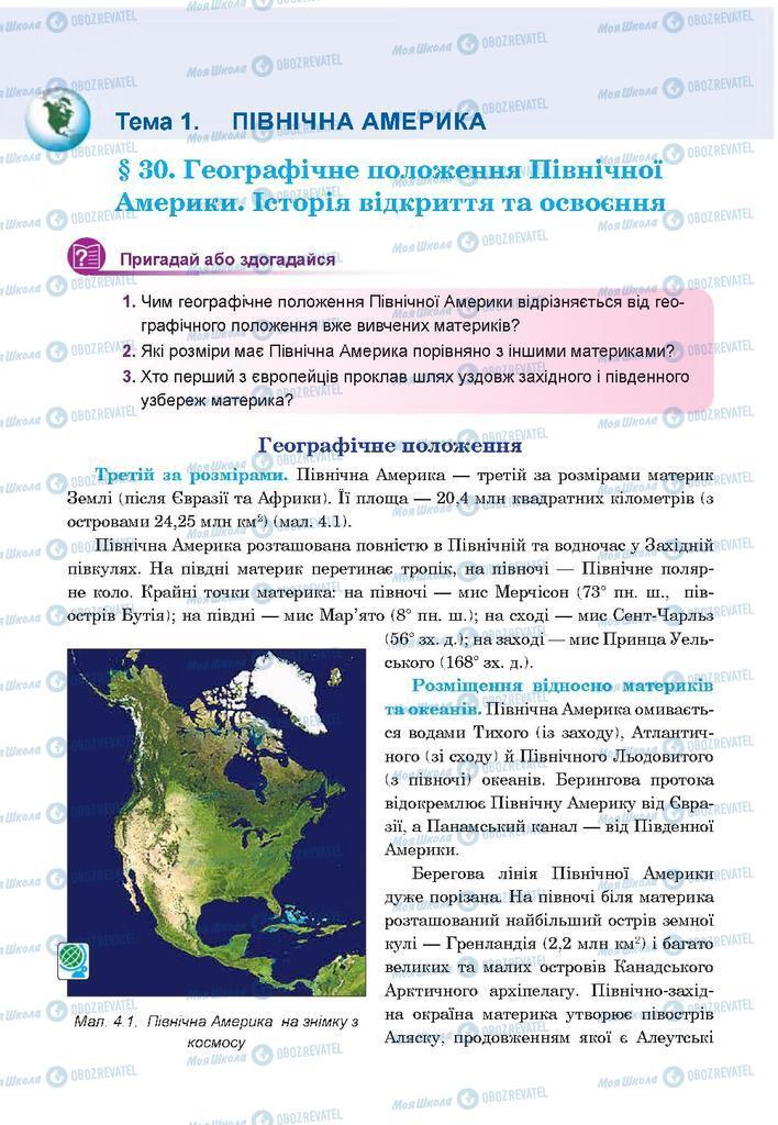 Підручники Географія 7 клас сторінка  162
