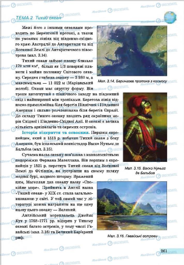 Підручники Географія 7 клас сторінка 261