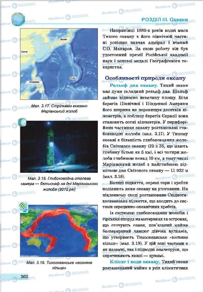 Учебники География 7 класс страница 262
