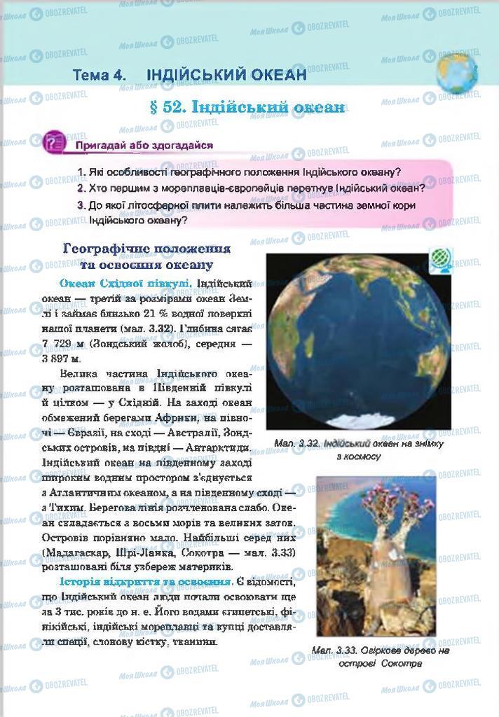 Підручники Географія 7 клас сторінка  271