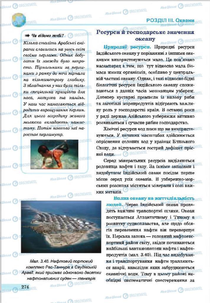 Учебники География 7 класс страница 274