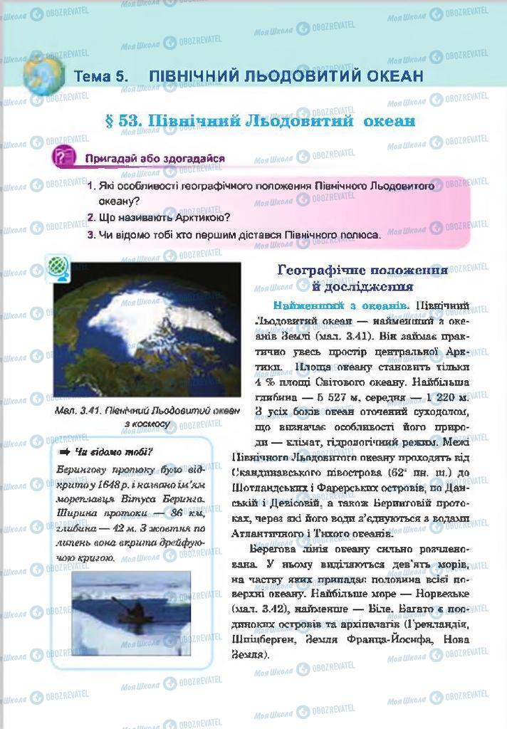 Учебники География 7 класс страница  276