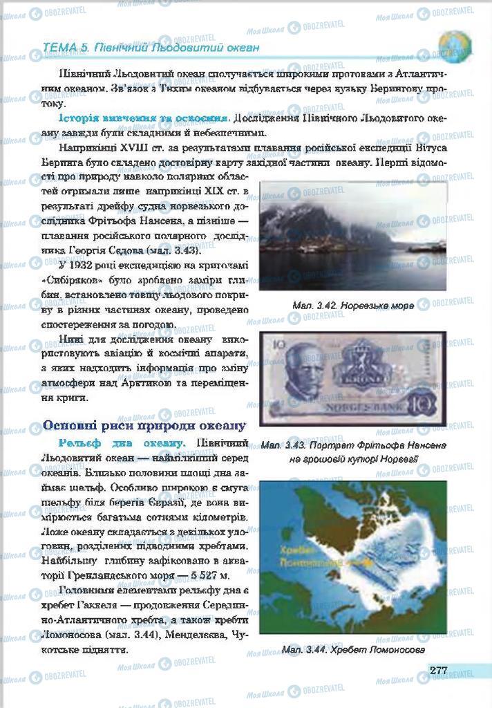 Учебники География 7 класс страница 277