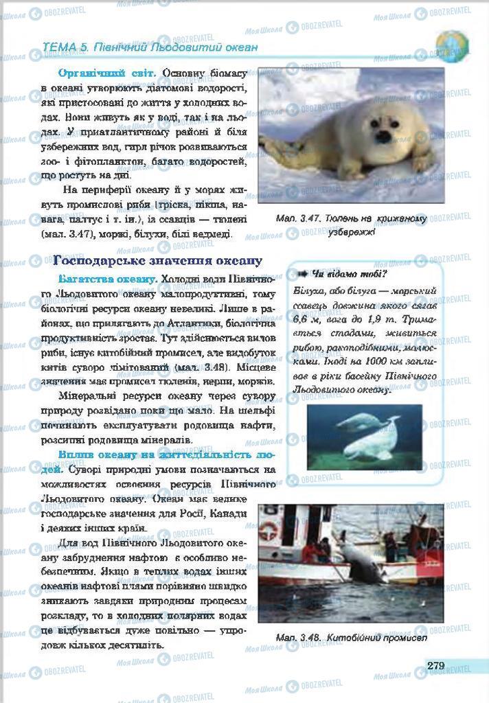 Учебники География 7 класс страница 279