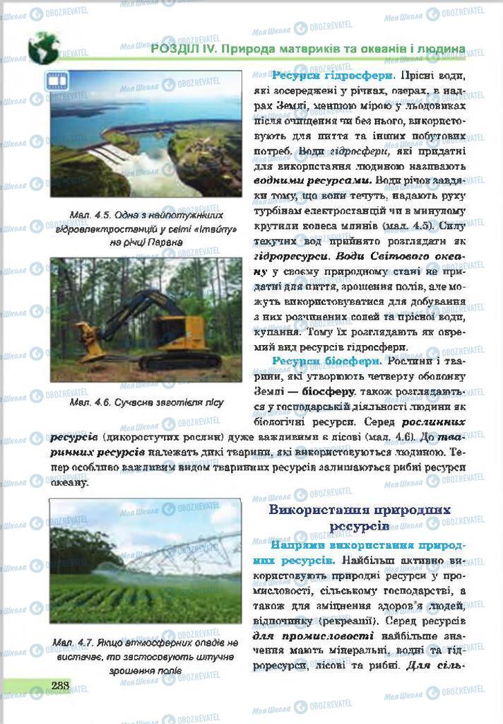Підручники Географія 7 клас сторінка 288