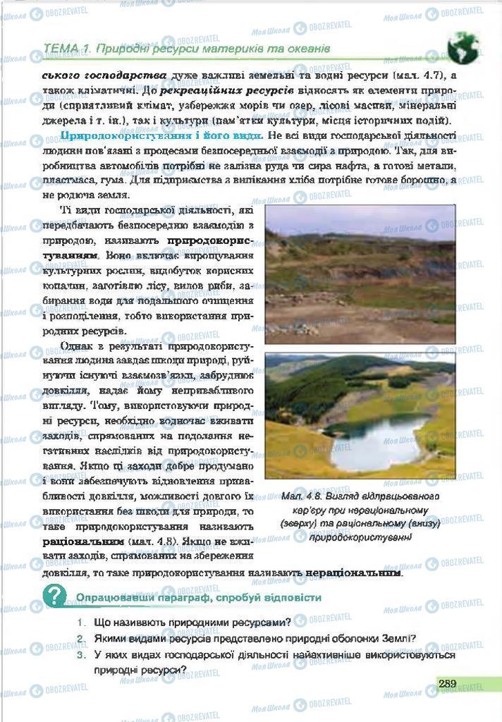 Підручники Географія 7 клас сторінка 289
