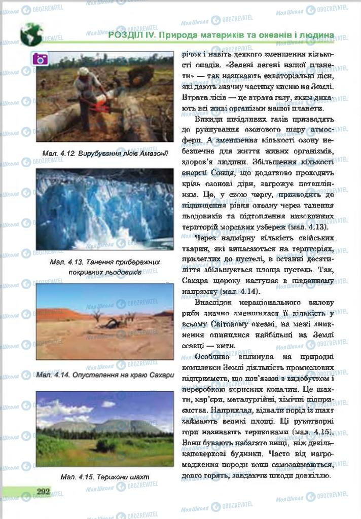 Учебники География 7 класс страница 292