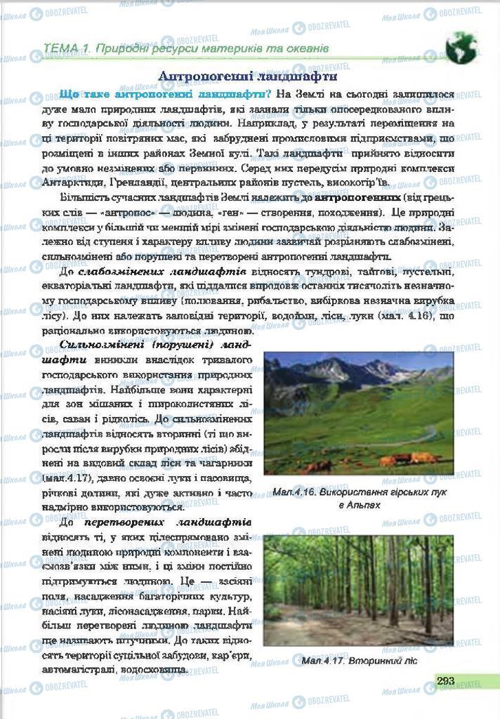 Підручники Географія 7 клас сторінка 293