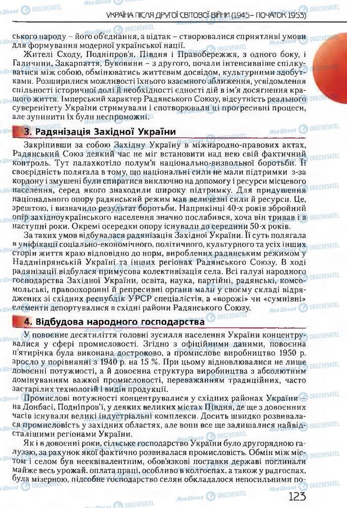 Підручники Історія України 11 клас сторінка 123