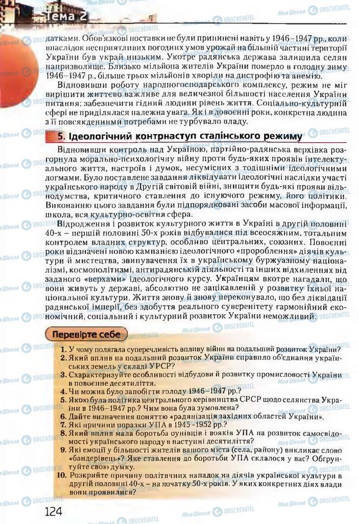Підручники Історія України 11 клас сторінка 124