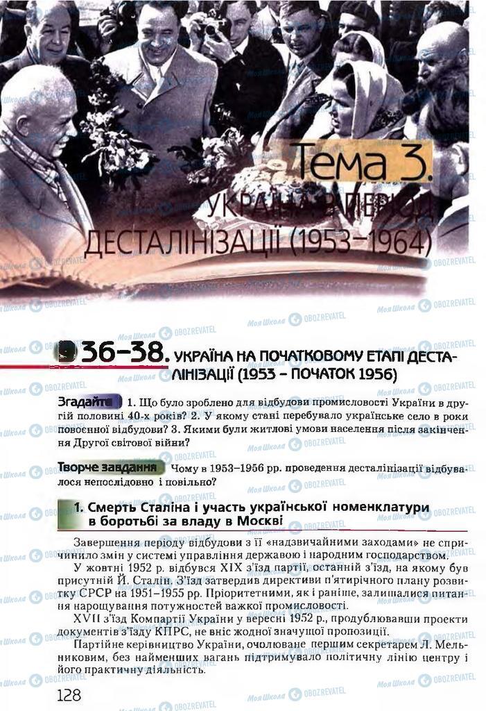 Учебники История Украины 11 класс страница  128