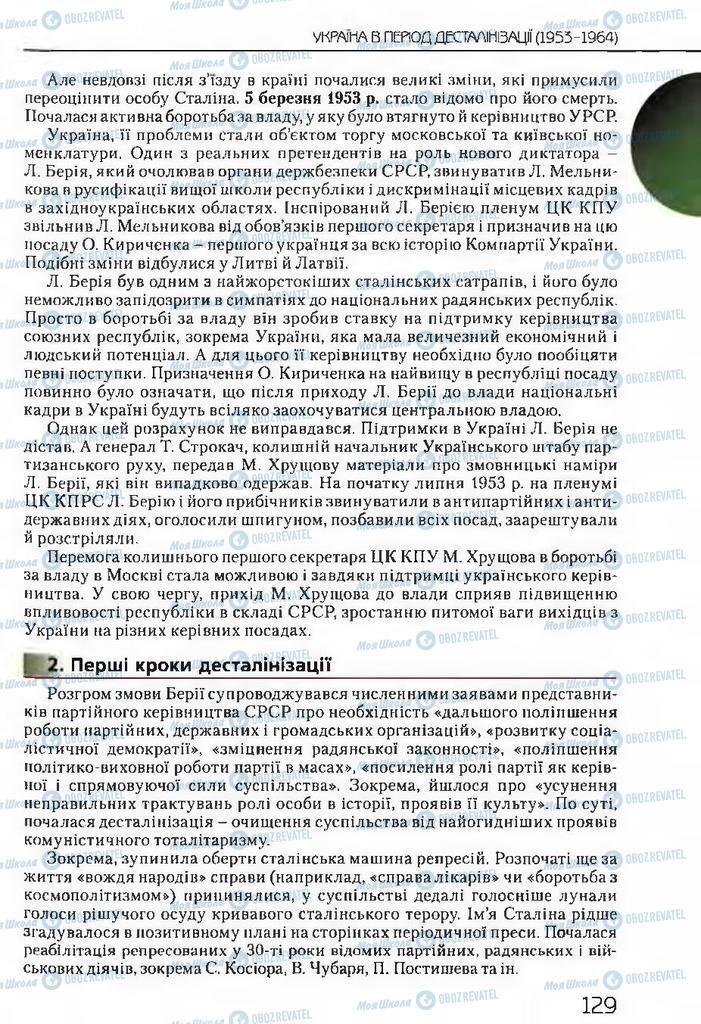 Учебники История Украины 11 класс страница 129