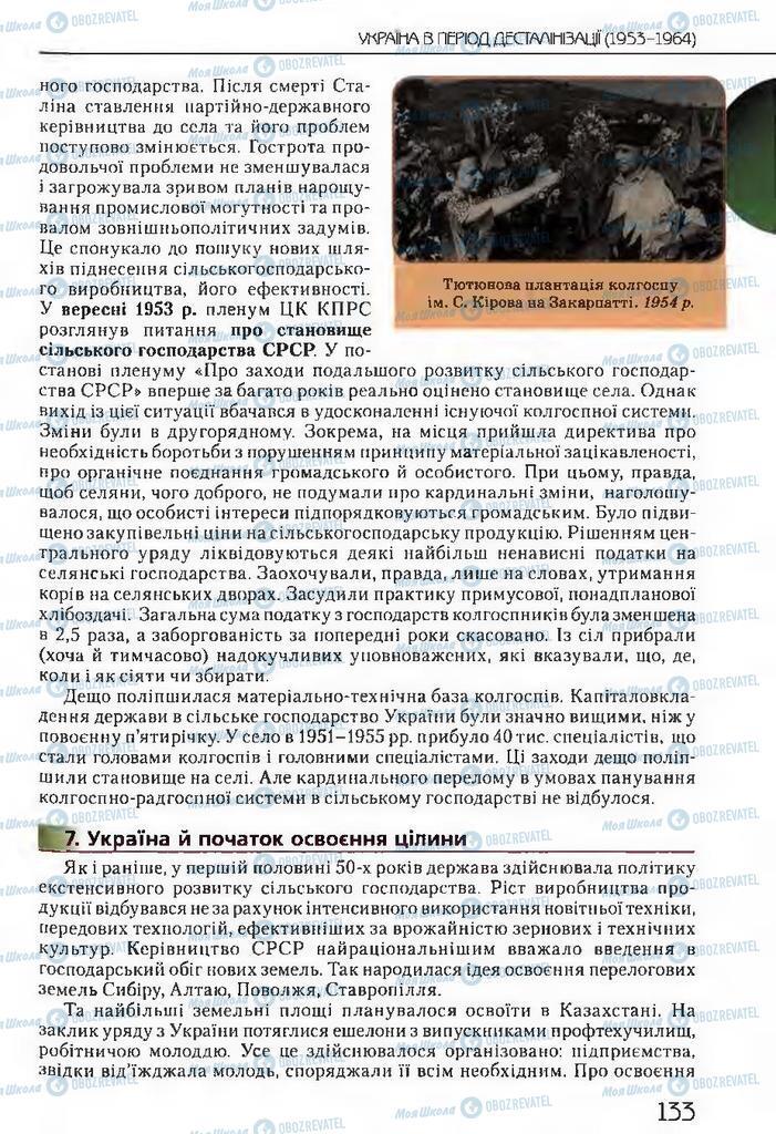 Підручники Історія України 11 клас сторінка 133