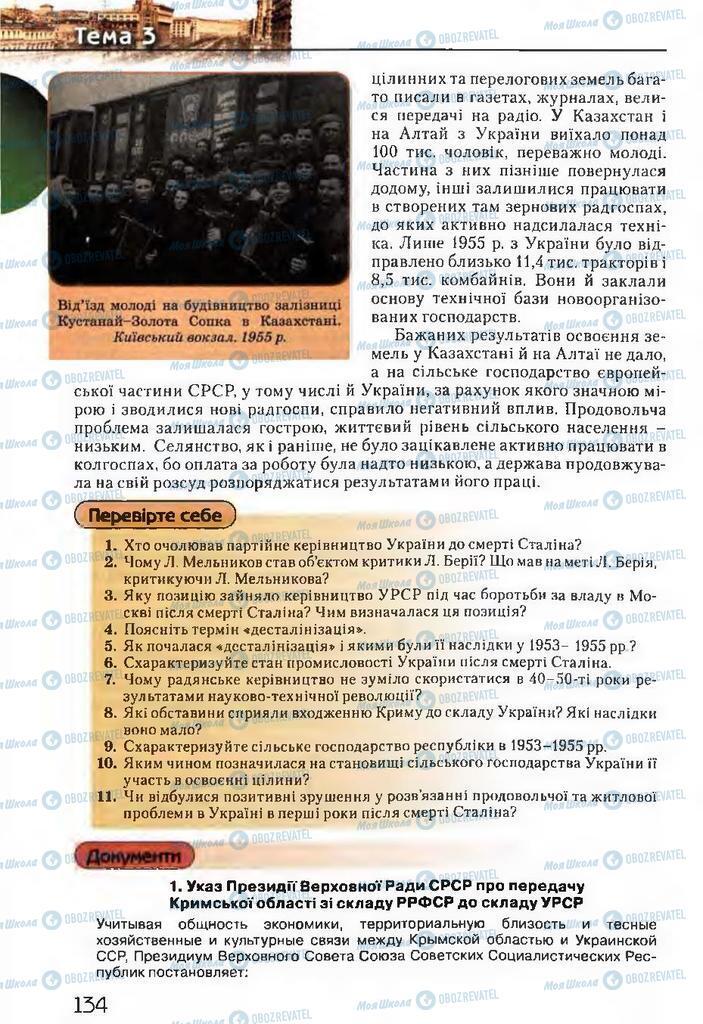 Підручники Історія України 11 клас сторінка 134
