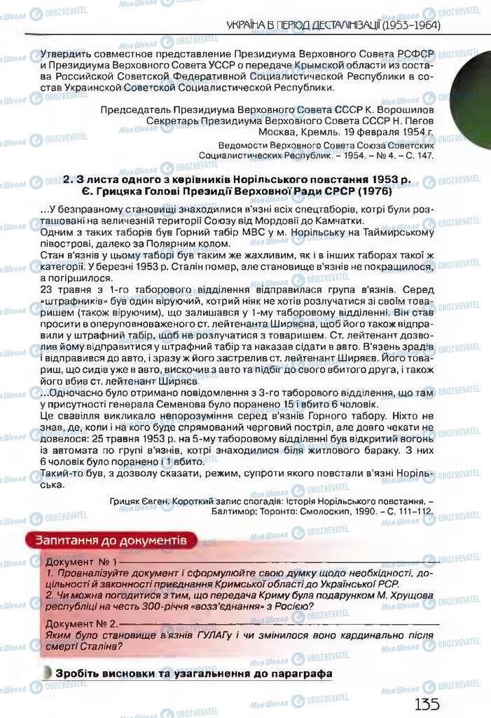Учебники История Украины 11 класс страница 135
