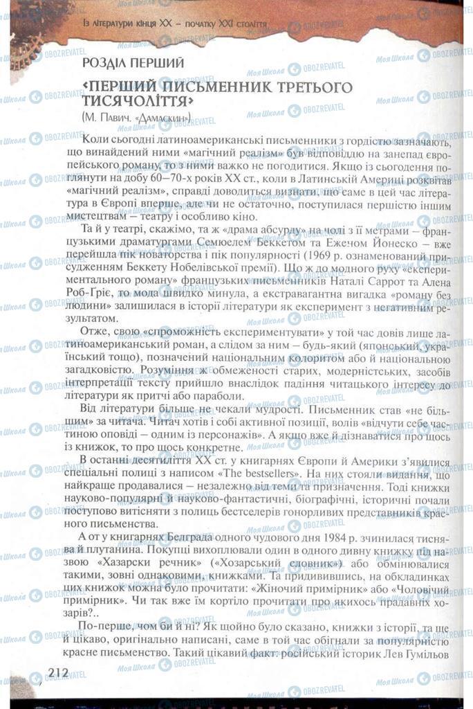 Учебники Зарубежная литература 11 класс страница  212