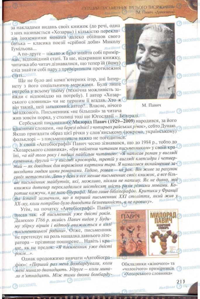 Учебники Зарубежная литература 11 класс страница 213