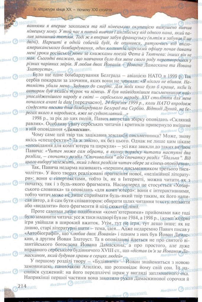 Учебники Зарубежная литература 11 класс страница 214