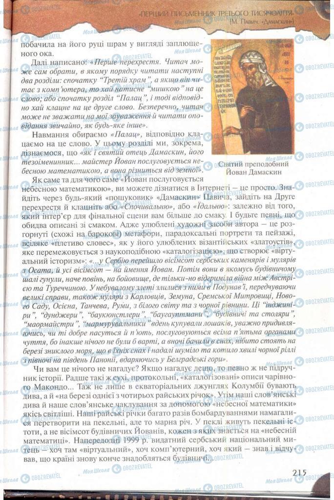 Учебники Зарубежная литература 11 класс страница 215