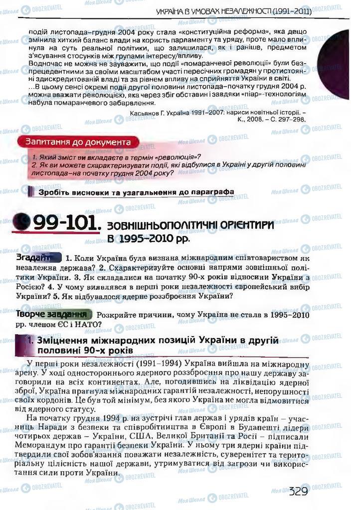 Учебники История Украины 11 класс страница  329