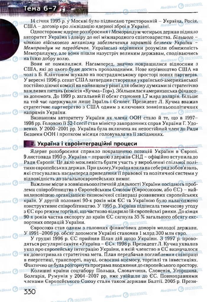 Учебники История Украины 11 класс страница 330