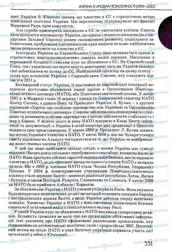 Учебники История Украины 11 класс страница 331