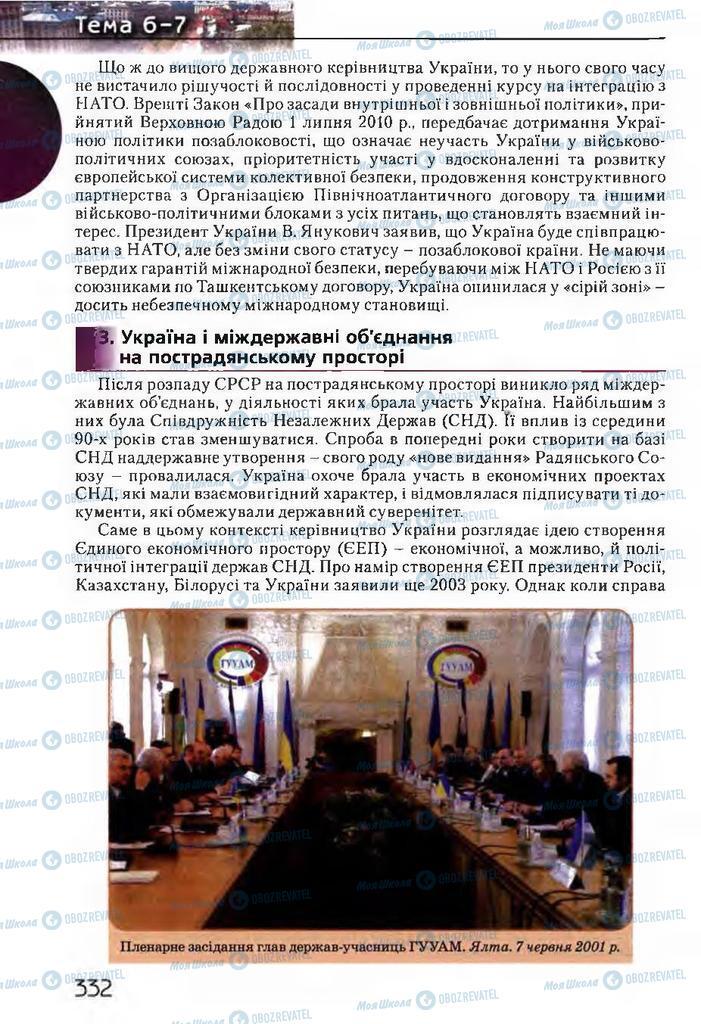 Підручники Історія України 11 клас сторінка 332