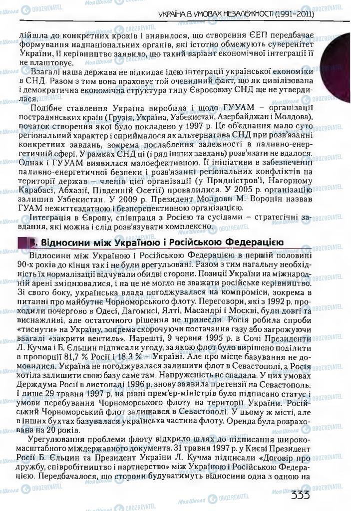 Підручники Історія України 11 клас сторінка 333