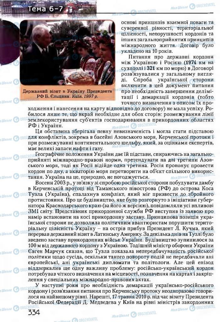 Учебники История Украины 11 класс страница 334