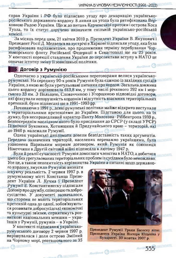 Учебники История Украины 11 класс страница 335