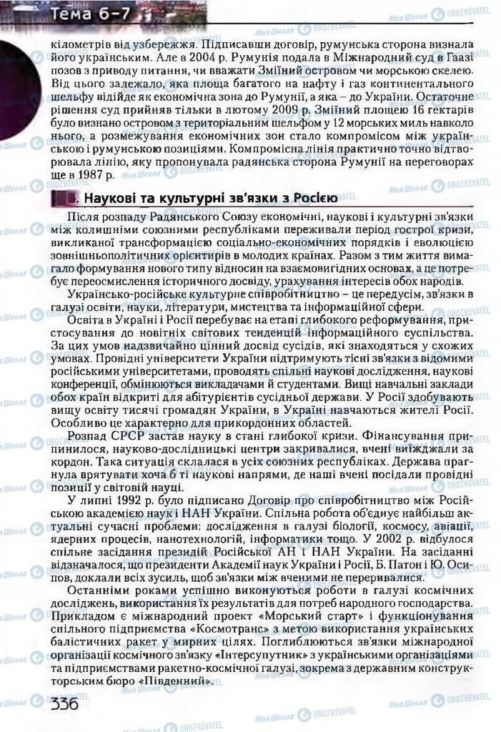 Підручники Історія України 11 клас сторінка 336
